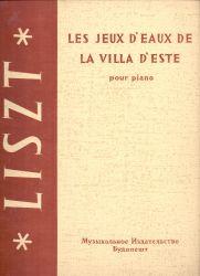 Лист - Фонтаните на Вила д'Есте