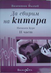 Валентин Вълчев Да свирим на китара -II част