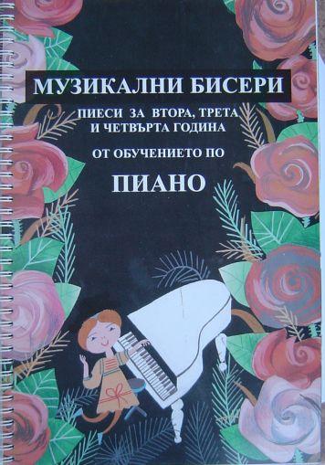 Милена Куртева Школа по пиано за напреднали