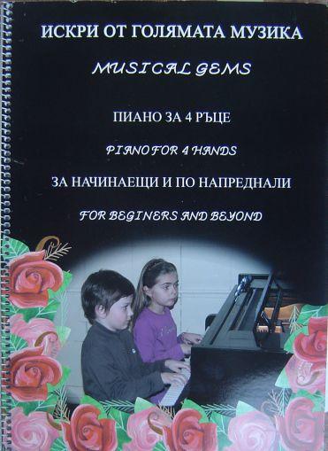 Милена Куртева Школа по пиано за четири ръце