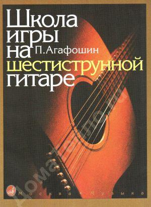 Л.Леняни - Избрани произведения за китара
