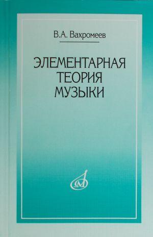 Рахманинов - Десет прелюдии оп.23