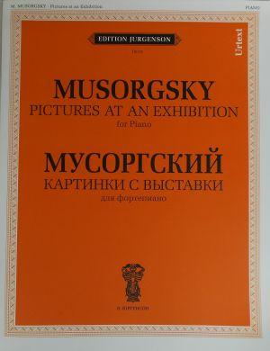 Чайковски - Концерт за цигулка и пиано оп.35