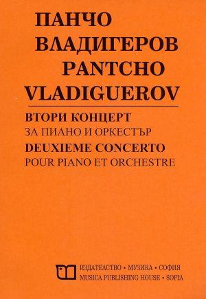 Панчо Владигеров- Трети концерт