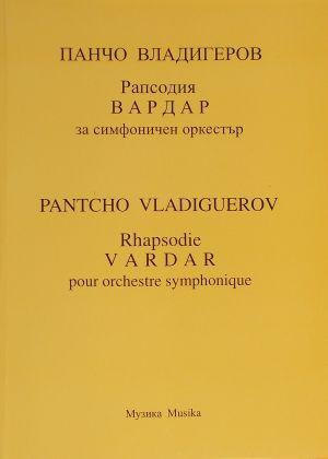 Извадки из българското оркестрово творчество за тромоет