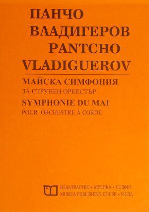 Панчо Владигеров - Две  миниатюри за пиано и оркестър