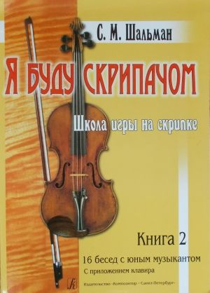 Началные уроки игры на скрипке