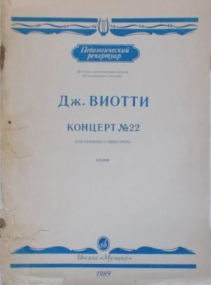 Виоти - Концерт за цигулка   Nr.22