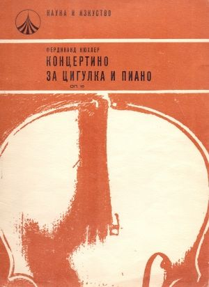 Кюхлер - Концертино за цигулка оп.15