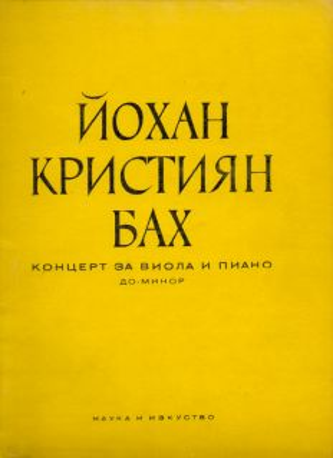 Йохан Кристиан Бах - Концерт за виола до минор