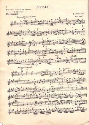 Хендел - Сонати за цигулка(виола) и пиано