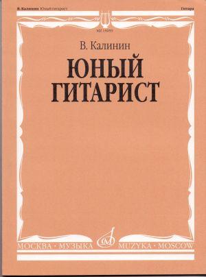 Любен Панайотов -Дуети за начинаещи 11