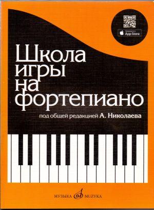 Руска школа за пиано