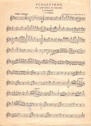 Пиеси за четири цигулки-щим за цигулка I
