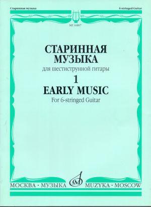 Романтичен албум за китара