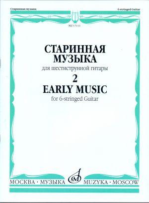 Л. Панайотов - Аз уча китара 4