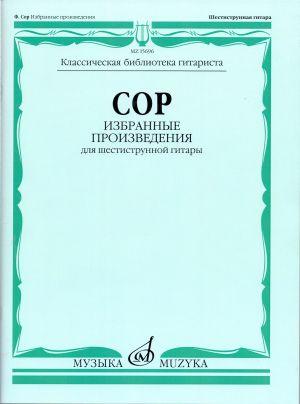 Китарен Лексикон - речник