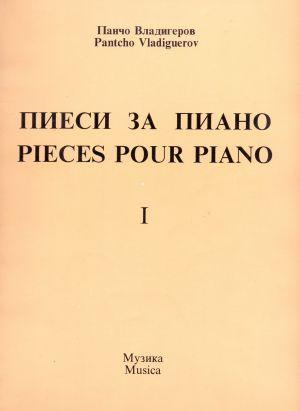 Панчо Владигеров Пиеси за пиано I част