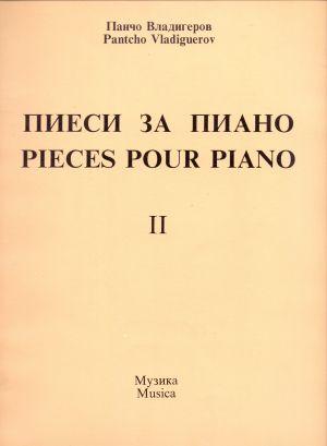 Панчо Владигеров Пиеси за пиано част I и II