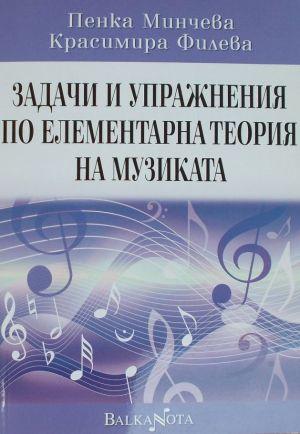 Задачи и упражнения по елементарна теория на музиката-Пенка Минчева и Красимира Филева