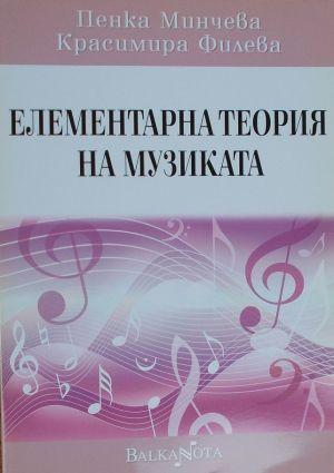 Елементарна теория на музиката-Пенка Минчева и Красимира Филева