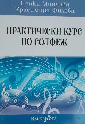 Практически курс по солфеж-Пенка Минчева и Красимира Филева