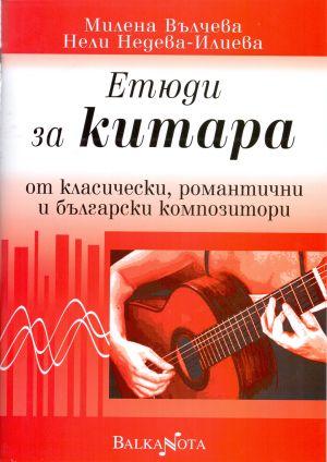 Етюди за китара от класически,романтични и български композитори