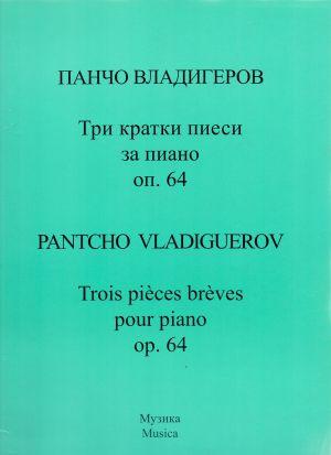 Панчо Владигеров - Три кратки пиеси за пиано оп.64