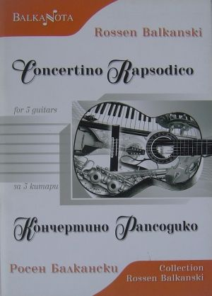 Росен Балкански - Кончертино Рапсодико