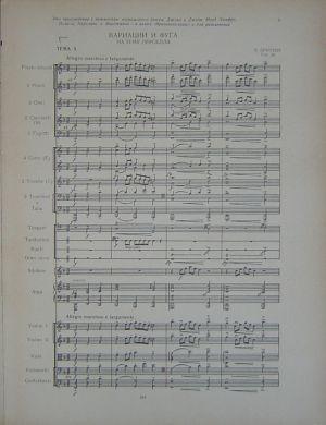 Бритън - Вариации и Фуга по тема от Пърсел оп.34