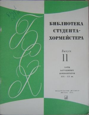 Хорове от композитори от XIX-XX в.