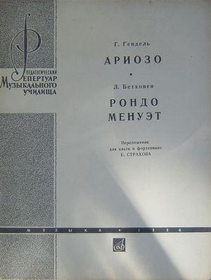 Хендел Ариозо;Бетховен Рондо и Менует