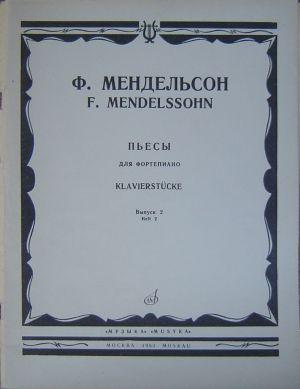 Менделсон Пиеси за пиано випуск 2
