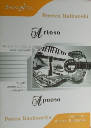 Росен Балкански-Ариозо за две мандолини и мандола