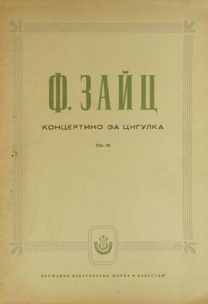 Зайц - Концертино за цигулка оп.13