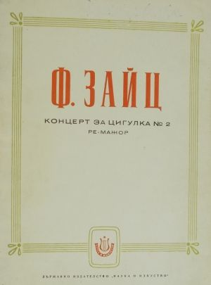 Зайц - Концерт за цигулка Nr.2 ре мажор
