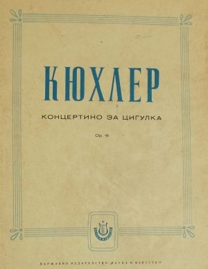 Кюхлер-Концертино за цигулка оп.15