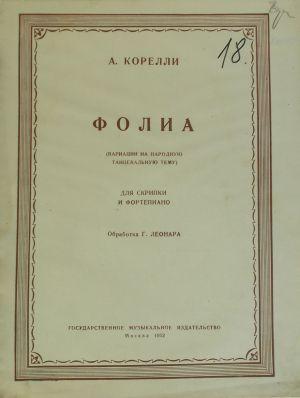 Корели - Фолиа-вариции по народна тема