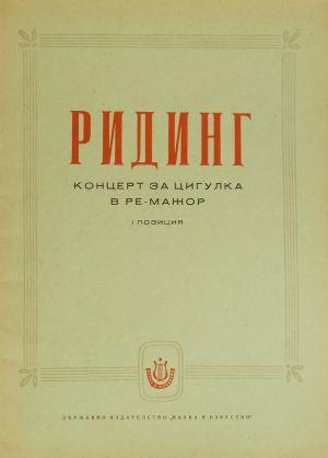 Ридинг - Концерт за цигулка в ре мажор в 1ва позиция