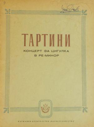 Тартини-Концерт в ре минор