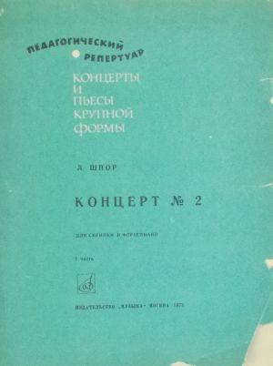 Шпор-Концерт за цигулка Nr.2 оp.2 ре минор