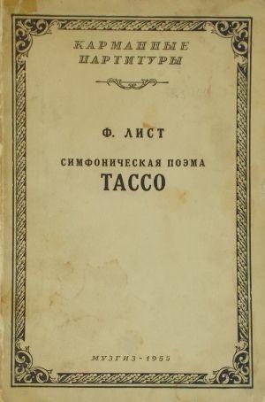 Лист - Симфонична поема Тасо