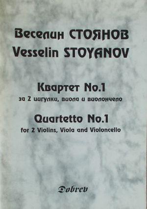 Веселин Стоянов-Квартет №1 за 2 цигулки,виола и виолончело