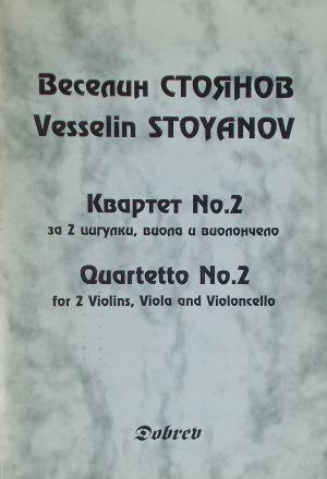 Веселин Стоянов-Квартет №2 за 2 цигулки,виола и виолончело