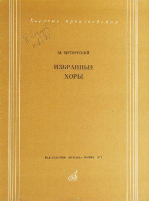 Мусоргски - Избрани песни за хор