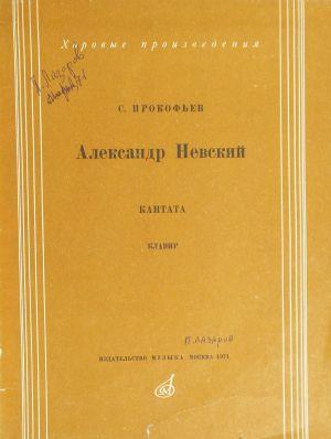 Прокофиев - Александър Невский кантата