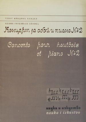 Хендел-Концерт за обoй и пиано №2