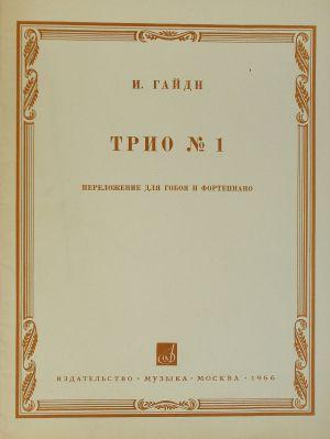 Хайдн-Трио №1