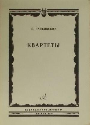 Чайковски-Квартети партитура
