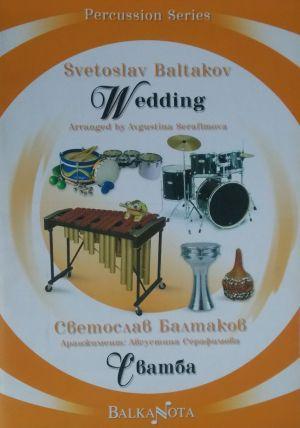 Светослав Балтаков-Сватба